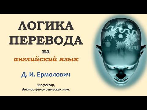 Ермолович Д.И. Логика перевода на английский
