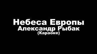 Александр Рыбак - Небеса Европы (Караоке Версия)