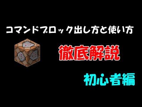 マイクラ ps4 コマンド