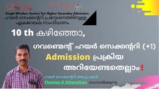 Plus One Admission 2020 | Plus One Admission Kerala 2020 | Single Window Allotment | +1 Allotment
