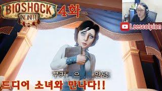 [도푸리][2회차 플레이] 바이오쇼크 인피니트 (BioShock Infinite) 실황 4화 (feat. 미…