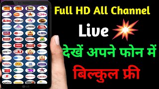 Full HD all channel Live देखें अपने फोन से 2019!by technical gopal ji