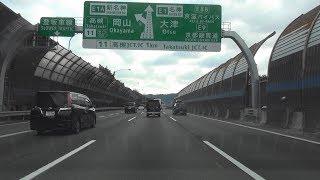 【E1 東名・名神高速道路 上り線完全走破】 阪神高速3神戸線 京橋PA→[1]東京IC 2018 3/18&19