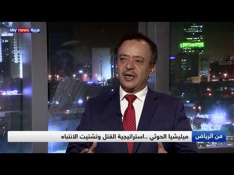 ميليشيات الحوثي.. استراتيجية الإرهاب وتشتيت الانتباه  - نشر قبل 3 ساعة