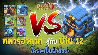 TH 12 vs Air troops จับคู่ไฟ้ว์ทหารอากาศ สู้กับ บ้าน 12 ใครจะแพ้กันนะ Clash of clans