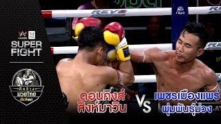 คู่เอก-ดอนคิงส์-สิงห์มาวิน-vs-เพชรเมืองแพร่-พุ่มพันธุ์ม่วง-ศึกช้างมวยไทย-เกียรติเพชร21เม-ย-62