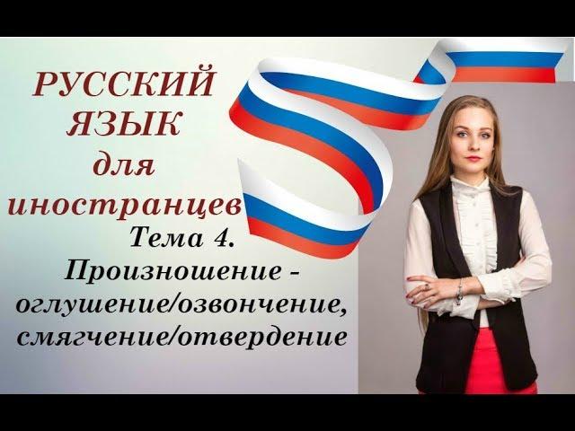 Русский как иностранный. Урок 4.Произношение - Озвончение, оглушение, смягчение.