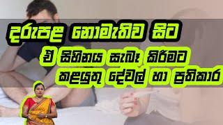 දරුපළ නොමැතිව සිට ඒ සිහිනය සැබෑ කිරීමට කළයුතු දේවල් හා ප්රතිකාර| Piyum Vila |11-08 -2020|Siyatha TV Thumbnail