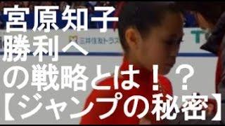 今や、日本人女子フィギュアのトップである 宮原選手。 そこには、勝つ...