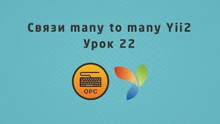 22 - Уроки Yii2. Связь многое ко многим в моделях