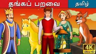 தங்கப்  பறவை | The Golden Bird story in Tamil | Tamil Stories | Tamil Fairy Tales