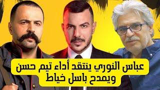 عباس النوري ينتقد أداء تيم حسن ويمدح باسل خياط ويفضح أحد المنتجين - مع الكبار - مع يامن ديب