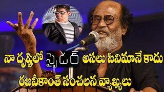 Rajinikanth sensational comments on mahesh babu spyder movie ~ hyper entertainments