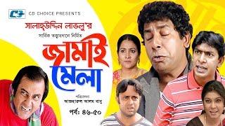 Jamai Mela   Episode 46-50   Comedy Natok   Mosharof Karim   Chonchol Chowdhury   Shamim Jaman