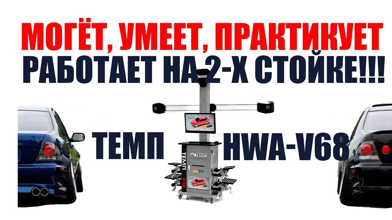 Download НОВЫЙ МОБИЛЬНЫЙ 3D стенд развал схождения HWA V68 в свой гараж автосервис РЕАЛЬНО!