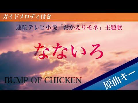 なないろ / BUMP OF CHICKEN【ピアノカラオケ・ガイドメロディ付】連続テレビ小説「おかえりモネ」主題歌 ▶4:17