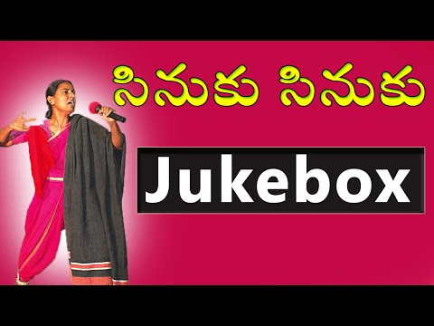Sinuku Sinuku -Telugu Folk Songs -Vimalakka Songs - Janapada Geethalu Songs - Telangana Folk Songs