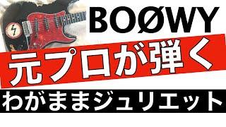 BOØWY【ギター】わがままジュリエット ギターソロいいとこ取りで弾いてみた。 サムライシンジのギターチャンネル