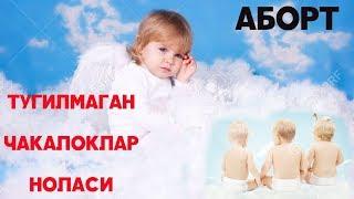 ТУГИЛМАГАН ГУДАКЛАР НОЛАСИ ЁХУД АБОРТ
