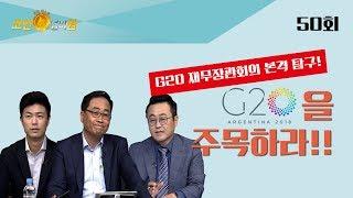 코인넘버원 50회(180720)  G20 재무장관회의 본격 탐구!  G20을 주목하라!!