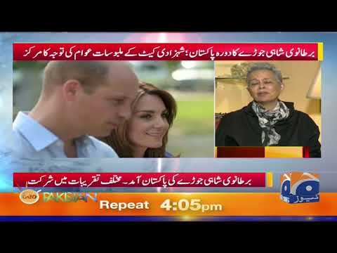 Geo Pakistan Princess Kate Middleton Ke Malbosat Awam Ki Tawajja Ka Markaz 16-October-2019