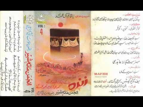 Mera sehreyan wala Akbar(as)- Original Punjabi