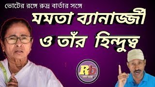 Mamata Banerjee and her Hinduism. Rudra Barta exclusive.