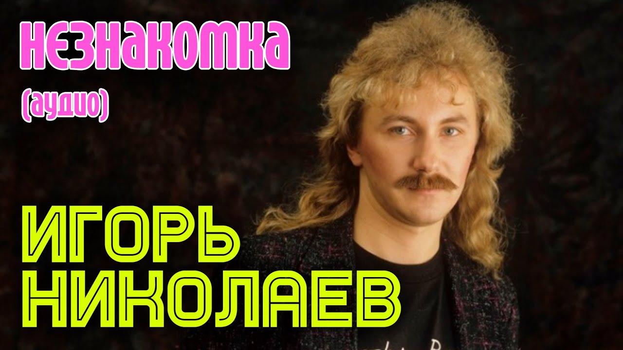 Николаев минус незнакомка