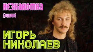 Игорь Николаев - Незнакомка (аудио)