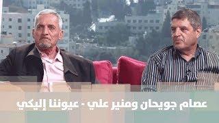عصام جويحان ومنير علي - عيوننا إليكي