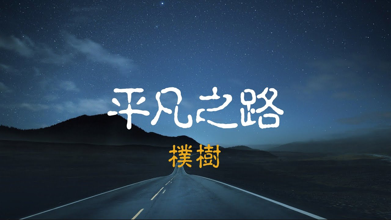 (抖音)樸樹 平凡之路 top10 best mobile for tiktok 動態歌詞lyrics - YouTube