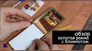 Объемные формованные золотые рамки с блокнотом для записи| Обзор| Магниты на холодильник