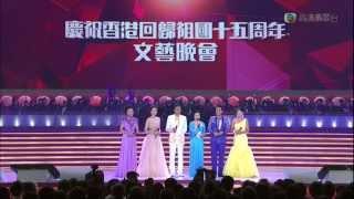 慶祝香港回歸祖國十五周年文藝晚會 完整版 [HD]