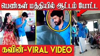 Kavin Sang A Song InFront Of Female Fans | Trichy |