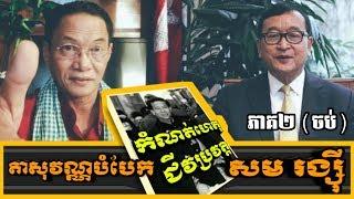 ជីវប្រវត្ដិបោករបស់ សម រង្ស៊ី _ Khan Sovan talks about Sam Rainsy's history, biography, P.2