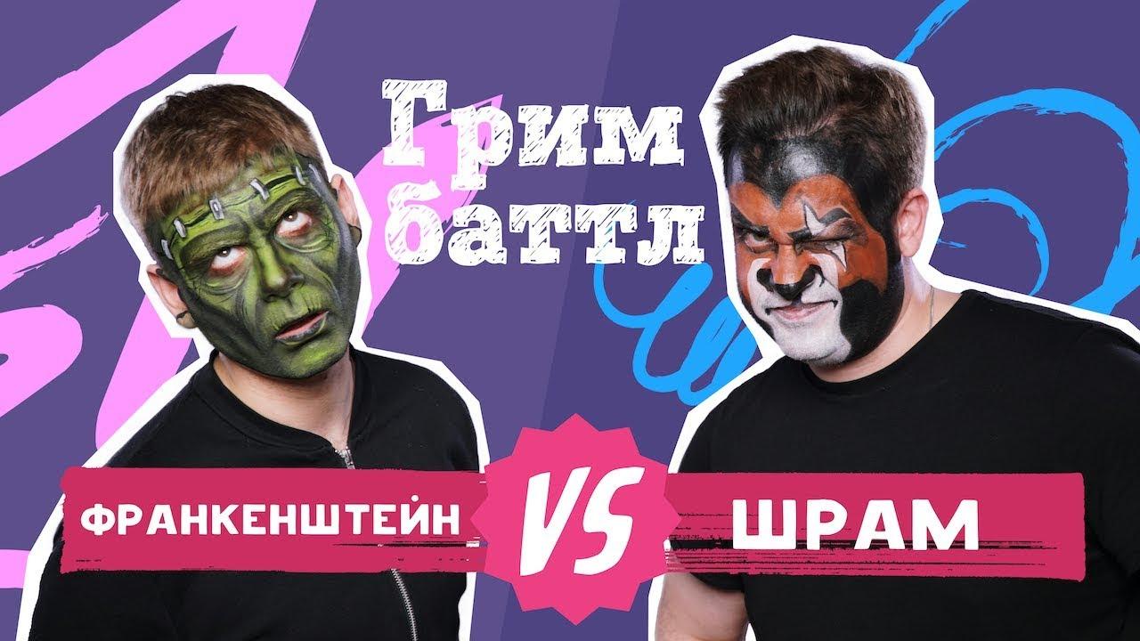 ГРИМ БАТТЛ:Франкенштейн VS Шрам (#1)