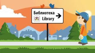 Пътят към библиотеката