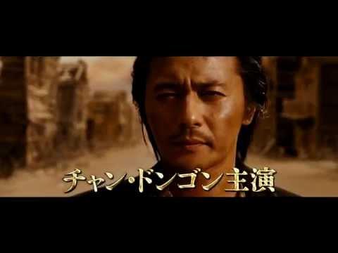 映画『決闘の大地で』予告編