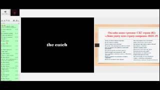 """Видеозапись онлайн кино-тренинга """"Секс в большом городе"""" 82 - """"Лови момент или страху вопреки"""" ч 1"""