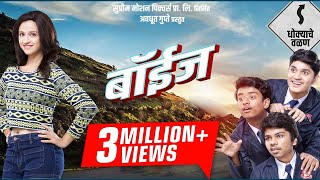 Boyz (बोयज़) | 8 September 2017 | Marathi Movie Full Promotion Video