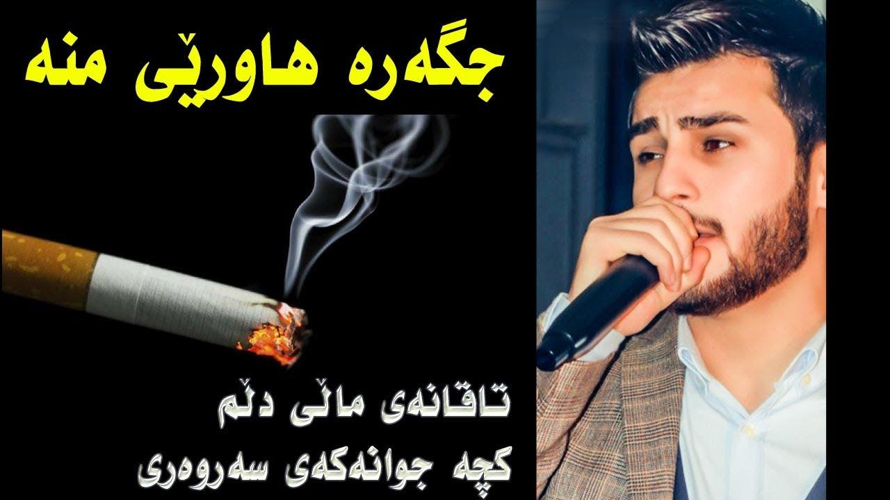 Ozhin Nawzad Track2 ( Jgara Hawrey Mna ) Ga3day Shaho Risha