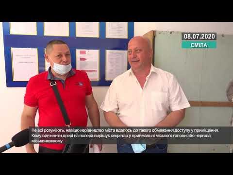Телеканал АНТЕНА: Фейсконтроль у Смілянському міськвиконкомі