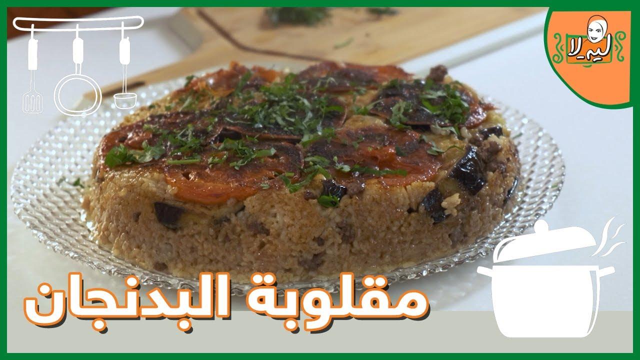 ليه لا؟ - الحلقة الثامنة | وصفة مقلوبة البدنجان مع الشيف ليلى فتح الله  - نشر قبل 1 ساعة