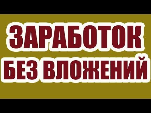 Антон Рудаков - заработок на ссылках до 100 000 рублей/Как заработать деньги в интернете