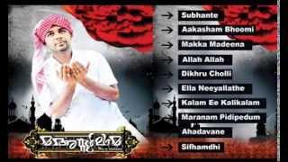 Ma-a-ssalama Vol 1 - Muslim Devotional Songs - Malayalam