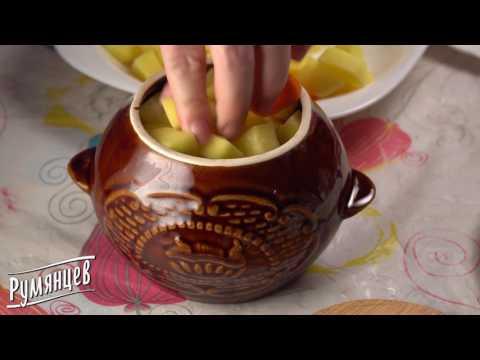 Свинина в горшочке- рецепт от компании Румянцев