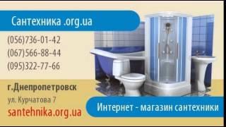 Интернет-магазин сантехника Днепропетровск , www.Brillion-Club.com(, 2014-07-16T13:45:05.000Z)