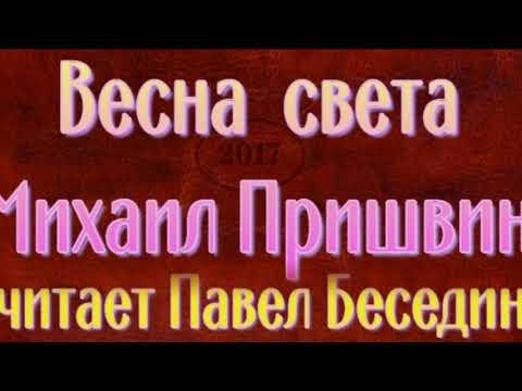 Весна света— Михаил Пришвин —читает Павел Беседин
