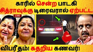 காரில் சென்ற பாடகி சித்ராவுக்கு டிரைவரால் ஏற்பட்ட விபரீதம்! கதறிய கணவர் Chitra | Singer | Car Driver