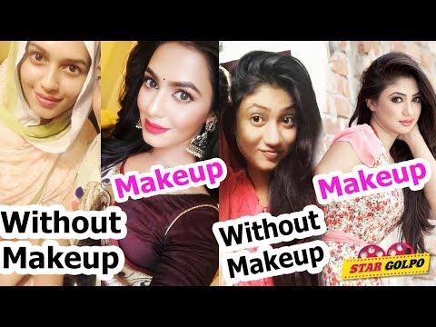 দেখুন, মেকআপ ছাড়া কেমন দেখতে বাংলাদেশী নায়িকারা ? Bangladeshi Actress without Makeup